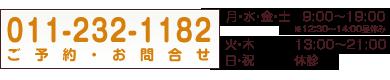 011-232-1182