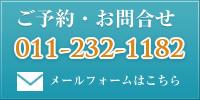 お問合せは011-232-1182